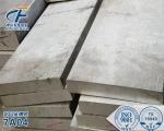 7A04铝合金方棒 铝方棒 铝排